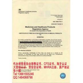 申请EU自由销售证书CFS办理流程