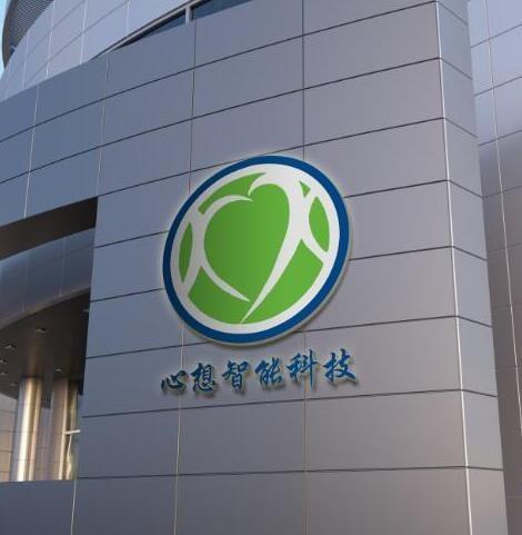 湖南心想智能科技有限公司