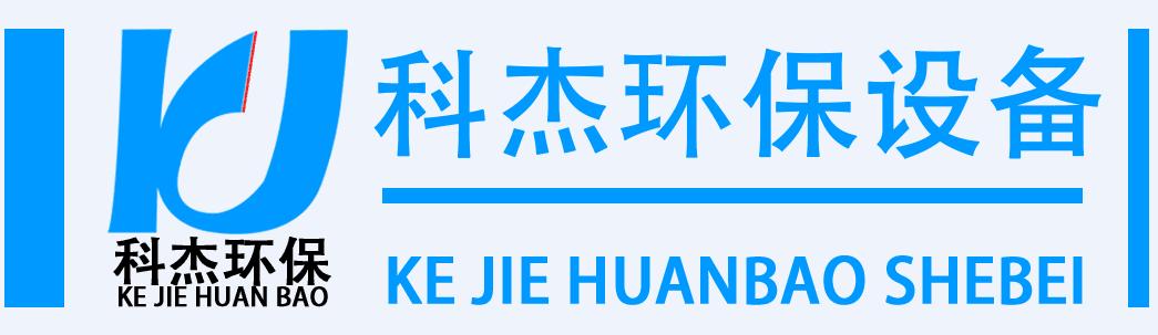 重庆市科杰环保设备有限公司