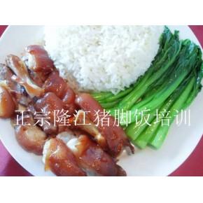 隆江猪脚饭,猪脚饭培训,猪脚饭的做法