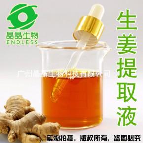 浓缩生姜汁生姜原液食品级厂家直销