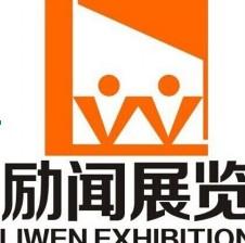 廣州勵聞展覽服務有限公司