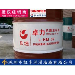 南山长城润滑油代理,长城32抗磨液压油(高压)