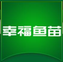 黄冈明途鱼苗繁殖有限公司