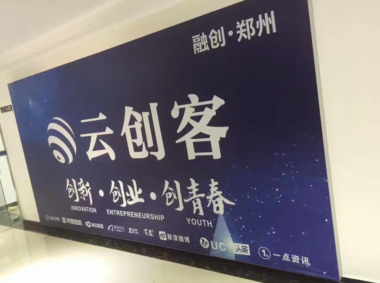 郑州融创企业孵化器有限公司
