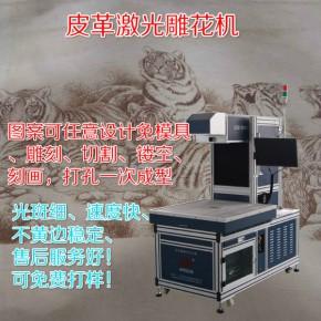 羊皮真皮激光刻画设备性能介绍 牛皮激光打孔机