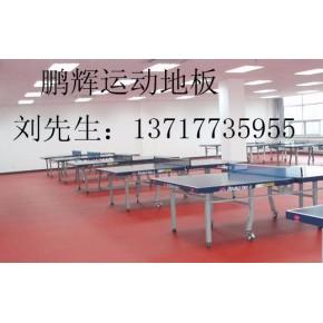 防滑塑胶地板塑胶防滑地垫 乒乓球运动地胶