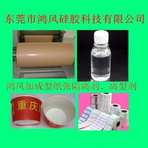 纸张隔离剂一次性纸杯纸碗用离型硅油防漏