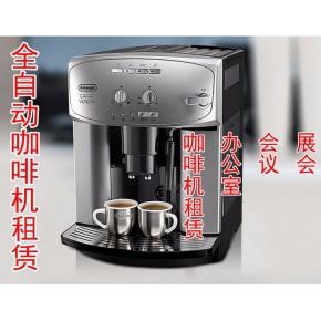 上海新国际会展国家会展咖啡机租赁饮料机出租公司