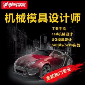 上海机械模具设计培训、涉及面宽永不过时的职业