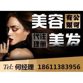 专业解决北京各区美容美发公司没有街道证明问题