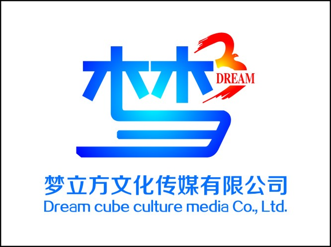 梅州市梦立方文化传媒有限公司