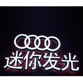 东莞广告公司教你四点辨别迷你发光字优劣