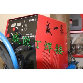 威一家MIG275,双脉冲焊机,气保焊机