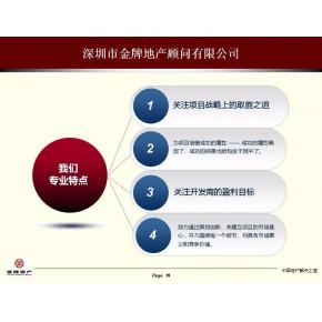 房地产策划找五位一体服务商深圳金牌地产顾问