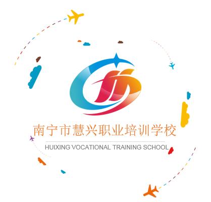 南宁市慧兴职业培训学校