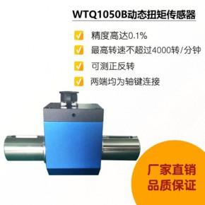 上海扭矩传感器厂家直供WTQ1050B扭力计