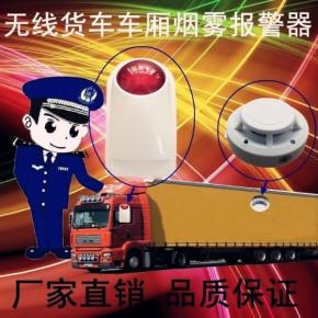 无线车载火灾烟感探测器快递货车烟雾报警器