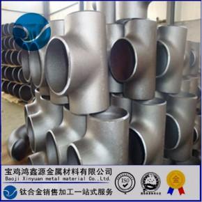 钛三通耐腐蚀高强度钛管件钛弯头 钛法兰鸿鑫源钛业