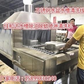 专业生产 不锈钢水盆水槽除油除蜡清洗线