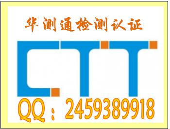 广州市华测通检测认证有限公司