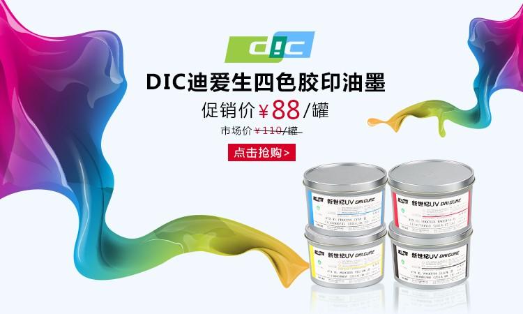 DIC迪爱生 四色胶印油墨 美印团标 联合促销