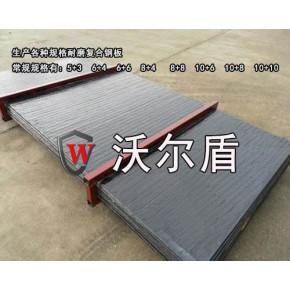 堆焊耐磨复合钢板