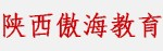 陕西傲海教育科技有限公司