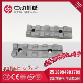 虎钳口 钳刃 供应 钢筋螺纹滚丝机套丝机配件厂家