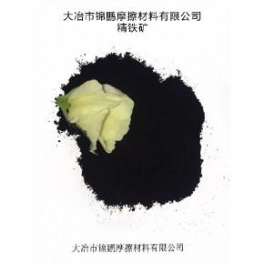 精铁矿Refined iron ore