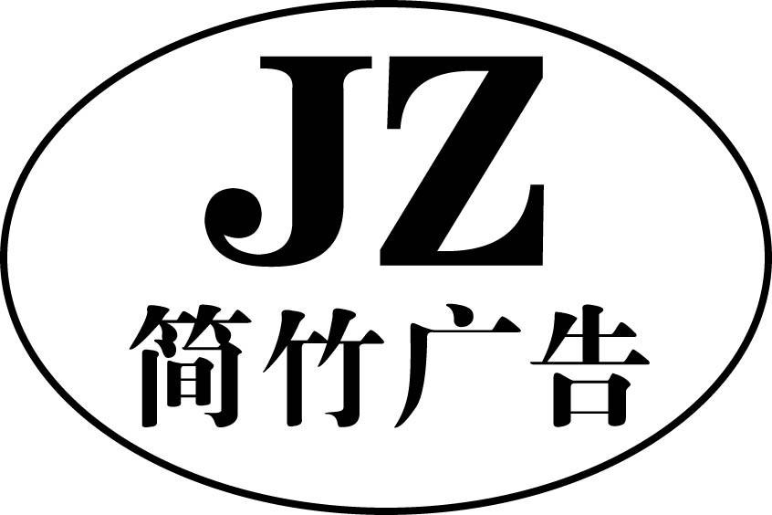 上海简竹广告有限公司