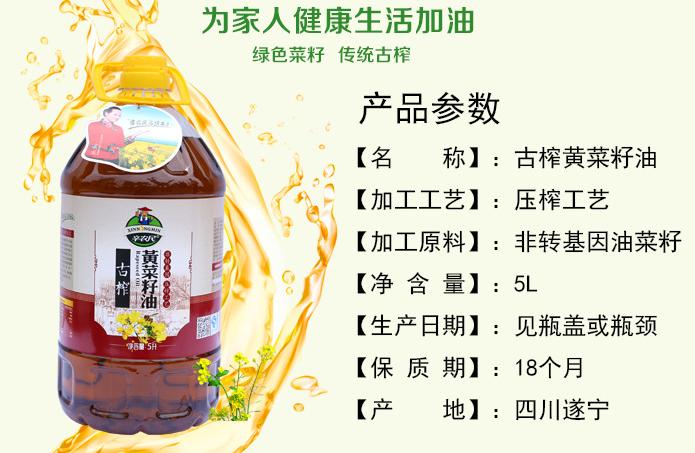 菜籽油厂家批发招商古榨黄菜籽油批发食用油批发