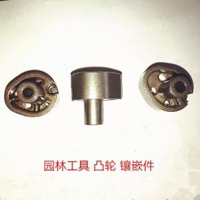 粉末冶金园林工具配件 凸轮嵌件订做生产