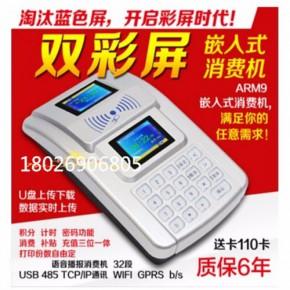 餐厅ic卡消费机-餐饮刷卡机-食堂刷卡机