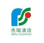 珠海市杰瑞清洁用品有限公司