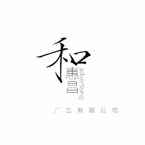 西安和惠昌广告有限公司