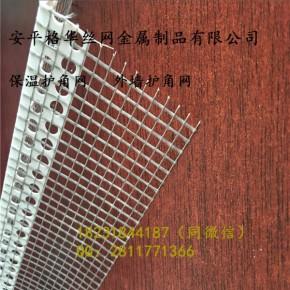 专业生产PVC带网保温护角 建筑保温护角
