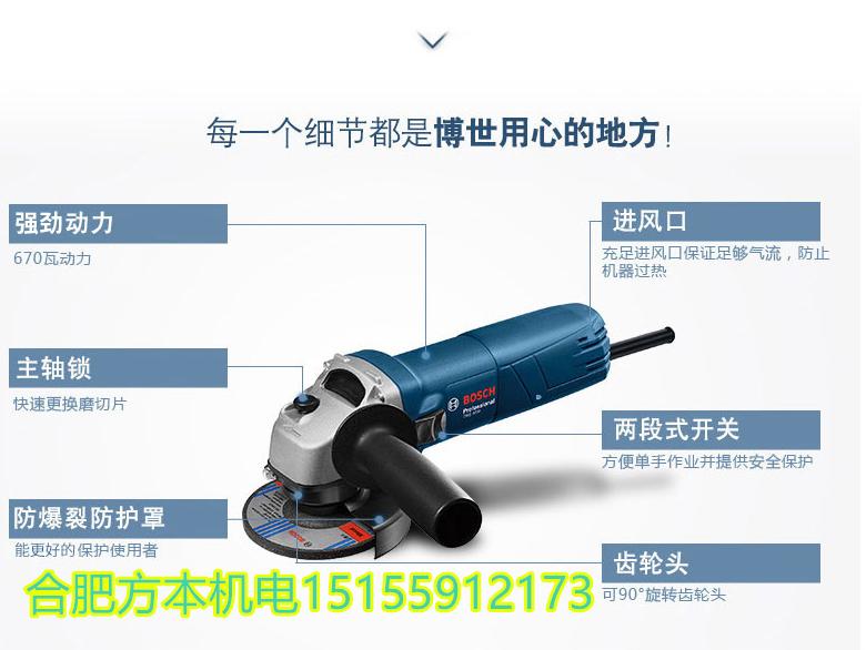 博世角磨机TWS6700磨光机手持打磨切割机金属