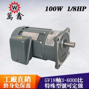 万鑫立式单相异步电动机100W小功率齿轮减速马达