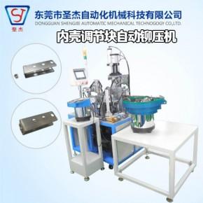 东莞专业自动化厂家供应非标内壳调节块自动铆压机