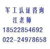 天津君航企业管理咨询有限公司