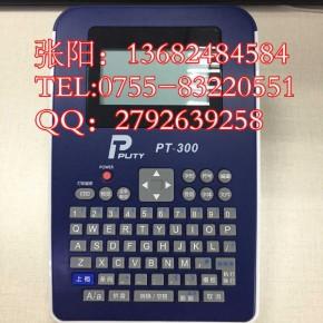 普贴PT-300标签机编号标识网线铭牌打码机
