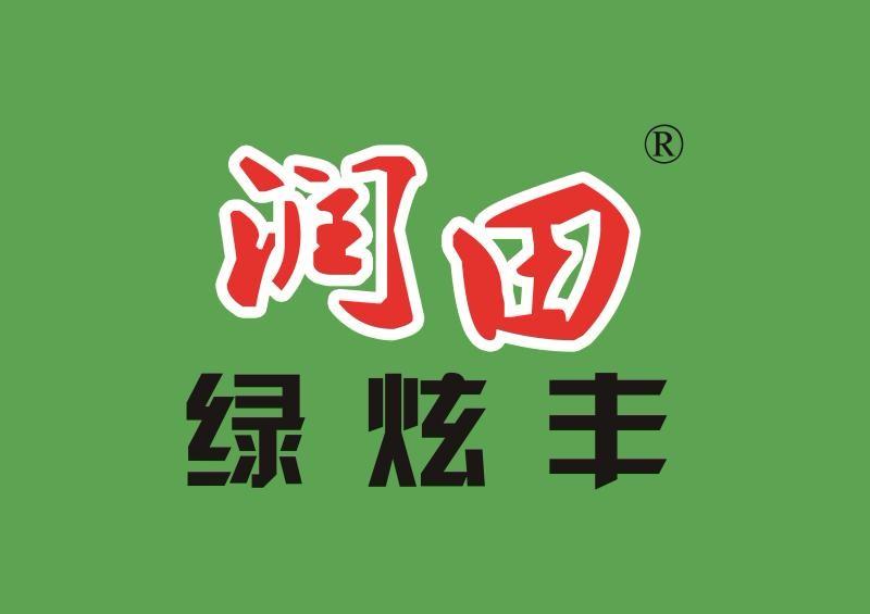 鹤壁润田生物科技有限公司