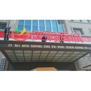 淄博临淄门头灯箱广告牌led发光字制作安装