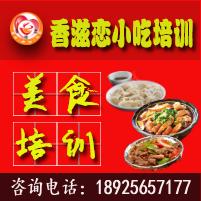 揭阳市香滋恋餐饮管理有限公司