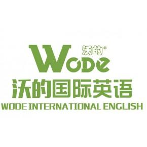 沃的国际英语之企业团训英语