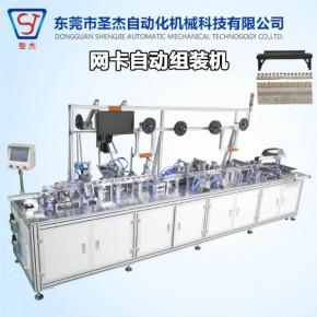 东莞非标自动化设备厂家专业生产网卡自动组装机