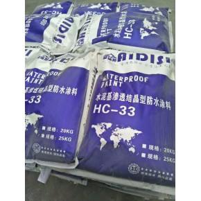 水泥基渗透结晶型防水涂料厂家报价