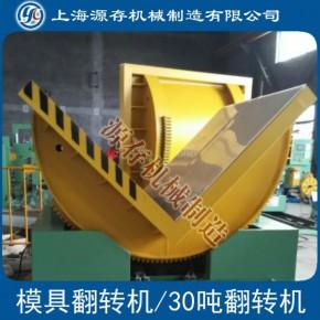 上海源存翻转机 缠绕机 翻模机 翻包机 翻卷机