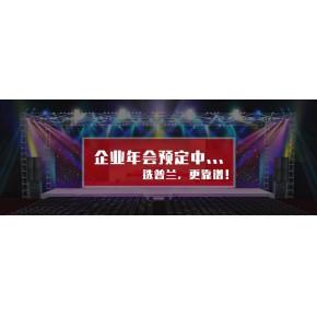武汉活动策划公司 展台设计搭建 周年庆典